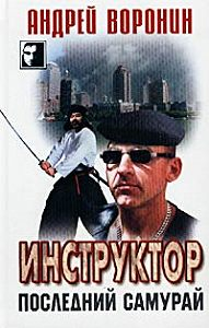 Андрей Воронин -Последний самурай