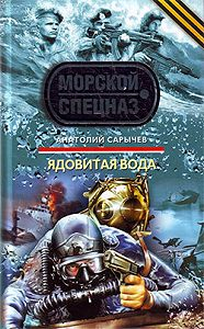 Анатолий Сарычев -Ядовитая вода