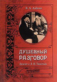Вениамин Алехин -Душевный разговор. Диалог с Л. Н. Толстым