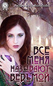 Людмила Сиволобова -Все меня называют ведьмой