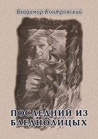 Владимир Контровский - Последний из бледнолицых (сборник)