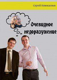 Сергей Новокшонов -Очевидное недоразумение