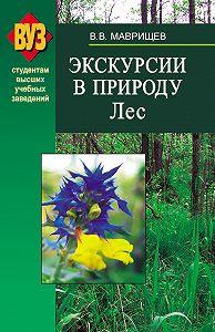 Виктор Маврищев -Экскурсии в природу. Лес