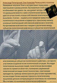 Александр Пятигорский -Размышляя о политике