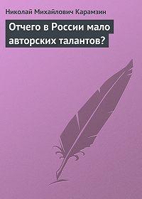 Николай Карамзин - Отчего в России мало авторских талантов?