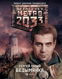 Сергей Палий - Безымянка