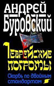 Андрей Михайлович Буровский -Еврейские погромы. Скорбь по двойным стандартам