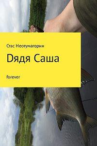 Стас Неотумагорин -Dядя Саша forever