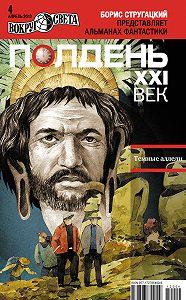 Коллектив Авторов -Полдень, XXI век (апрель 2012)