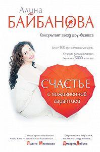 Алина Байбанова -Счастье с пожизненной гарантией
