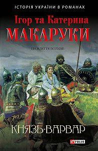 Ігор Макарук -Князь-варвар
