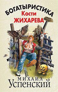 Михаил Успенский -Богатыристика Кости Жихарева