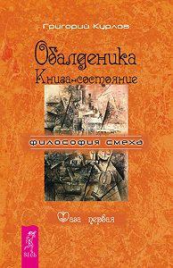 Григорий Курлов -Обалденика. Книга-состояние. Фаза первая