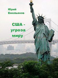 Юрий Емельянов -США – угроза миру