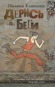 Полина Клюкина -Дерись или беги (сборник)