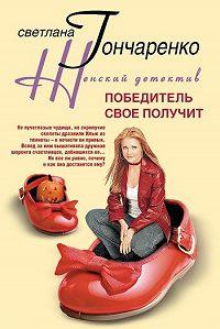 Светлана Гончаренко - Победитель свое получит