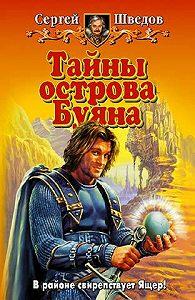 Сергей Шведов -Тайны острова Буяна