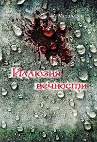 Роман Медведев -Иллюзия вечности