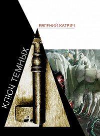 Евгений Катрич -Ключ темных