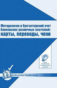 К. Г. Парфенов -Методология и бухгалтерский учет банковских розничных платежей: карты, переводы, чеки