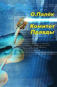 О. Палёк - Комитет Правды