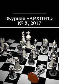 Антон Бредихин -Журнал «АРХОНТ» №3, 2017