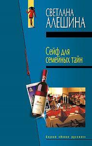 Светлана Алешина -Сейф для семейных тайн (сборник)