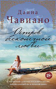 Даина Чавиано -Остров бесконечной любви