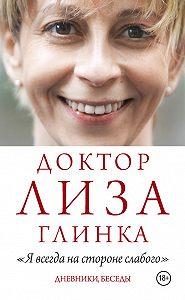 Елизавета Петровна Глинка -«Я всегда на стороне слабого». Дневники, беседы