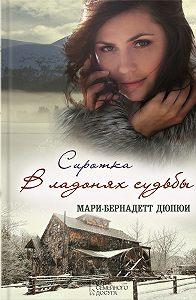 Мари-Бернадетт Дюпюи -Сиротка. В ладонях судьбы