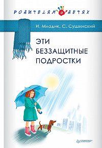 Ирина Млодик -Эти беззащитные подростки