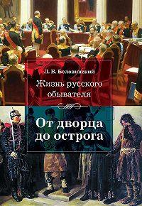 Леонид Беловинский -Жизнь русского обывателя. От дворца до острога