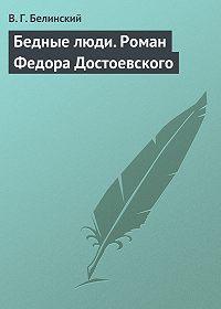 В. Г. Белинский -Бедные люди. Роман Федора Достоевского