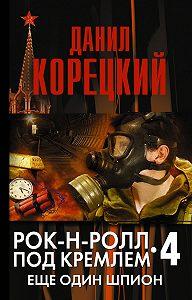 Данил Корецкий -Еще один шпион