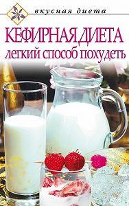 О. Денисов - Кефирная диета – легкий способ похудеть