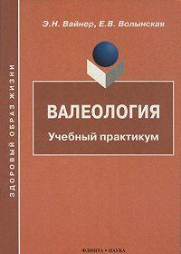 Е. В. Волынская -Валеология: Учебный практикум