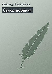 Александр Амфитеатров -Стихотворения