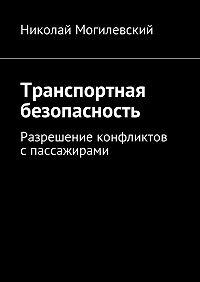 Николай Могилевский -Транспортная безопасность. Разрешение конфликтов спассажирами