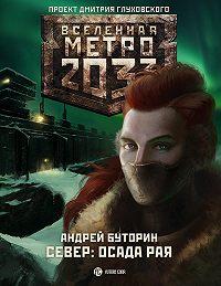 Андрей Буторин -Север: Осада рая
