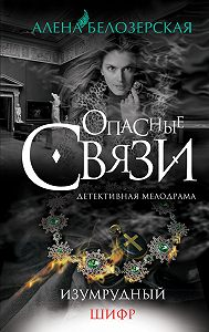 Алёна Белозерская -Изумрудный шифр