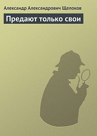 Александр Александрович Щелоков -Предают только свои