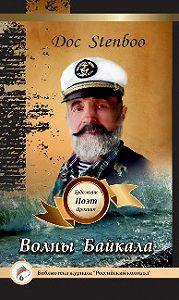 Doc Stenboo -Волны Байкала