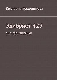 Виктория Бородинова - Эдибриет-429
