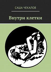 Саша Чекалов -Внутри клетки