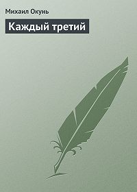 Михаил Окунь -Каждый третий