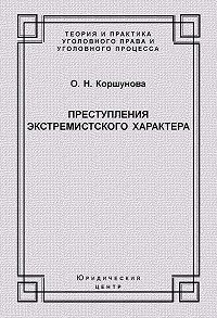 Ольга Коршунова - Преступления экстремистского характера