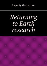 Evgeniy Gorbachev -Returning to Earth research
