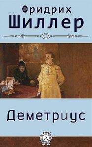 Фридрих Шиллер -Деметриус