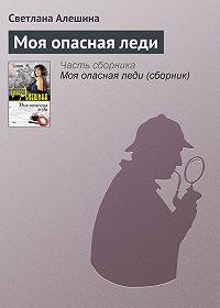 Светлана Алешина -Моя опасная леди