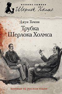 Джун Томсон -Трубка Шерлока Холмса